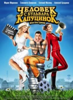 Смотреть фильм Человек с бульвара Капуцинок онлайн