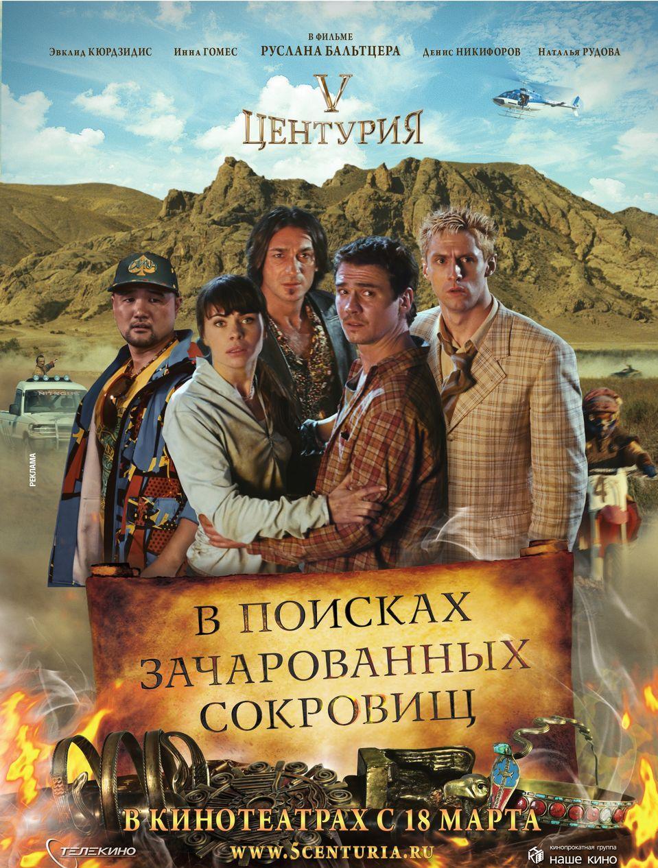 Фильм V Центурия. В поисках зачарованных сокровищ в hd онлайн
