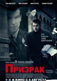 Смотреть фильм Призрак онлайн