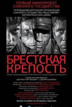 Смотреть фильм Брестская крепость 2010 онлайн