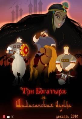 Смотреть фильм Три богатыря и Шамаханская царица онлайн