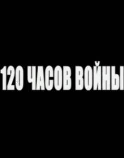 Фильм Южная Осетия. 120 часов войны в hd онлайн