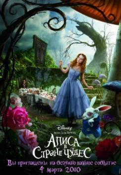 Смотреть фильм Алиса в Зазеркалье онлайн