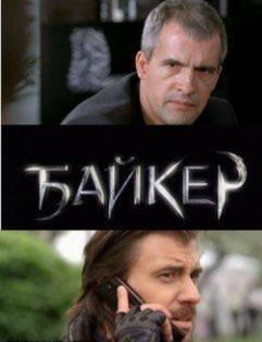 Смотреть фильм Байкер (2010) онлайн