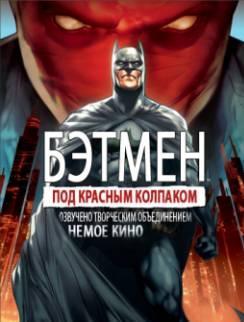 Смотреть фильм Бэтмен: Под красным колпаком онлайн