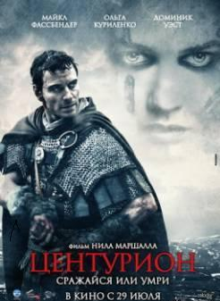 Смотреть фильм Центурион онлайн