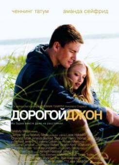 Смотреть фильм Дорогой Джон онлайн