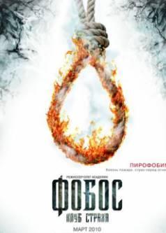 Смотреть фильм Фобос. Клуб страха онлайн