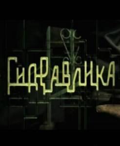 Смотреть фильм Гидравлика онлайн