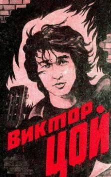 Смотреть фильм Виктор Цой. Группа крови онлайн