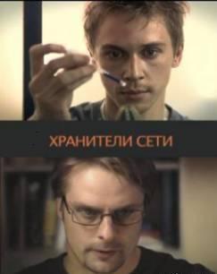 Смотреть фильм Хранители сети онлайн