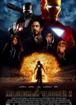 Смотреть фильм Железный человек 2, 3 онлайн
