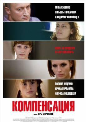 Смотреть фильм Компенсация (2010) онлайн