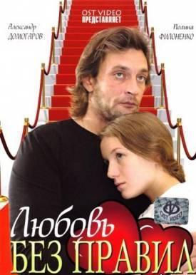 Смотреть фильм Любовь без правил онлайн