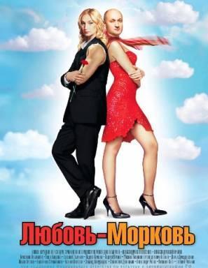 Смотреть фильм Любовь-морковь 3 онлайн
