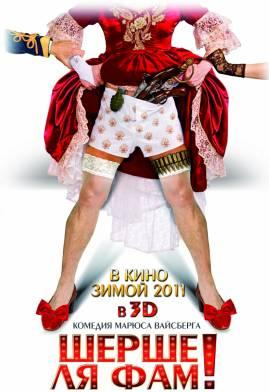 Фильм Ржевский против Наполеона в hd онлайн