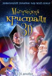 Смотреть фильм Магический кристалл онлайн