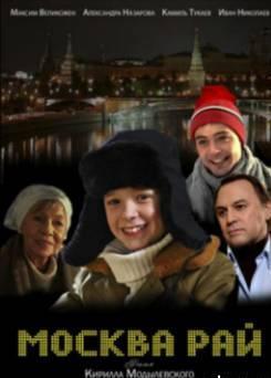 Смотреть фильм Москва — рай онлайн