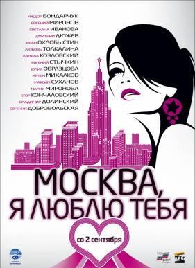 Фильм Москва, я люблю тебя в hd онлайн