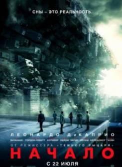 Смотреть фильм Начало 2010 онлайн