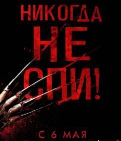 Смотреть фильм Кошмар на улице Вязов онлайн