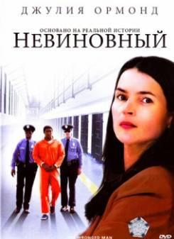 Смотреть фильм Невиновный онлайн