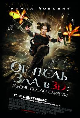 Смотреть фильм Обитель зла 4, 5 онлайн