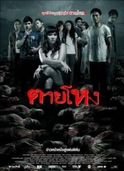 Смотреть фильм Погибшие жестокой смертью онлайн