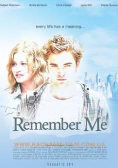 Смотреть фильм Помни меня онлайн