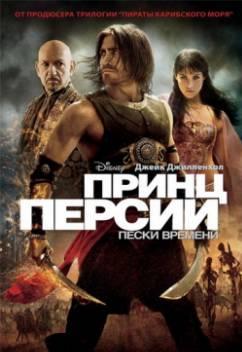 Смотреть фильм Принц Персии: Пески времени онлайн