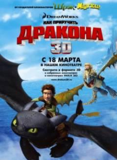 Смотреть фильм Как приручить дракона 1, 2 онлайн