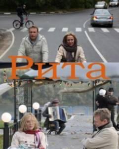 Смотреть фильм Рита (2010) онлайн