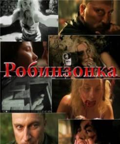 Смотреть фильм Робинзонка онлайн