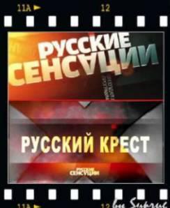 Смотреть фильм Русский крест