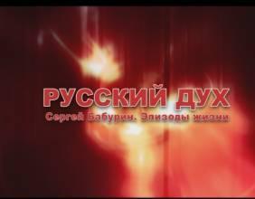 Смотреть фильм Русский дух. Хроники 93 года онлайн