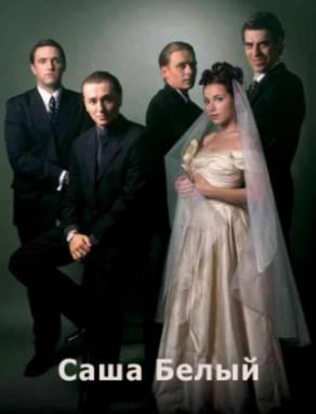 Смотреть фильм Саша Белый (2010) онлайн