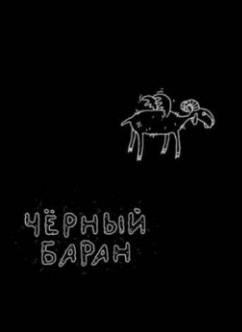 Смотреть фильм Черный баран онлайн