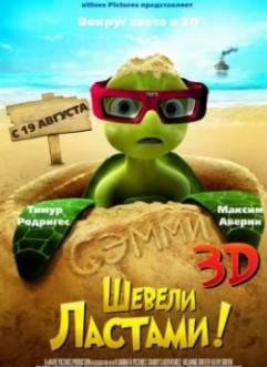 Смотреть фильм Шевели ластами онлайн