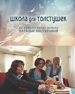 Смотреть фильм Школа для толстушек онлайн