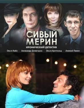 Смотреть фильм Сивый мерин (2010) онлайн