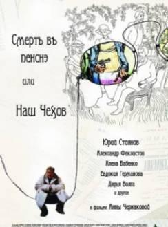 Смотреть фильм Смерть в пенсне, или Наш Чехов онлайн
