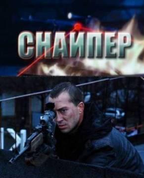 Смотреть фильм Снайпер (2010) онлайн