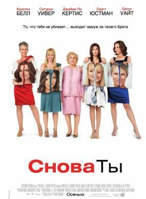 Фильм Снова ты в hd онлайн