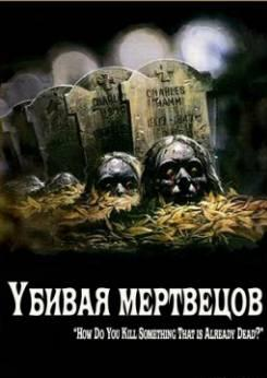 Смотреть фильм Убивая мертвецов онлайн