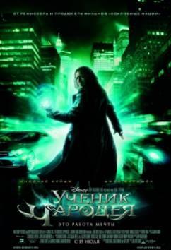 Смотреть фильм Ученик чародея онлайн
