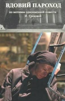 Смотреть фильм Вдовий пароход онлайн