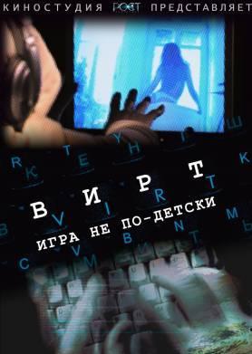 Смотреть фильм Вирт: Игра не по-детски онлайн