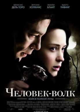 Смотреть фильм Человек-волк онлайн