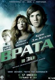 Смотреть фильм Врата в 3D онлайн