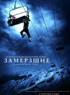 Смотреть фильм Замёрзшие онлайн